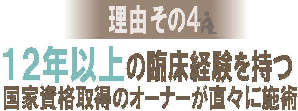 仙台市-宮城野区_norarasense+整体院_選ばれる理由-その4/タイトル