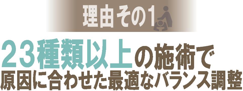 仙台市-宮城野区_norarasense+整体院_選ばれる理由-その1/タイトル
