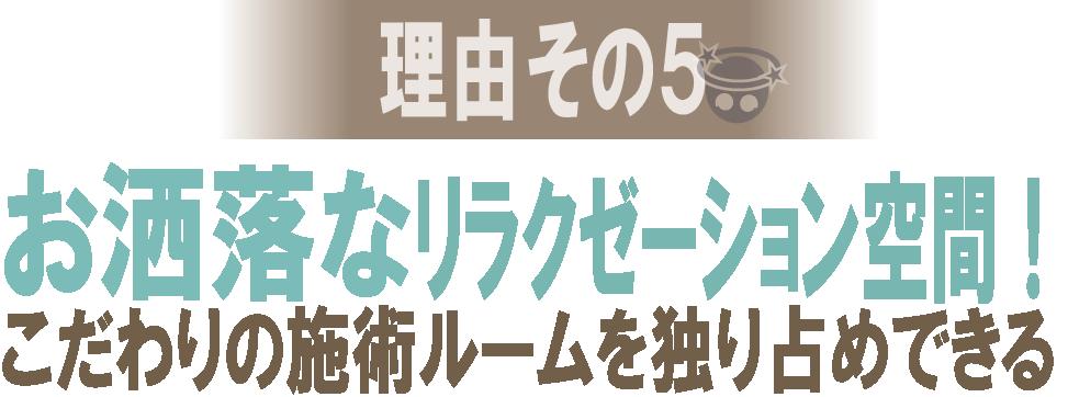 仙台市-宮城野区_norarasense+整体院_選ばれる理由-その5/タイトル