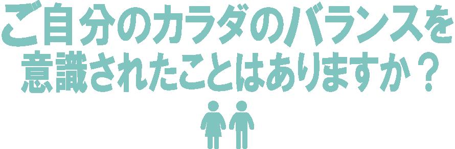 仙台市-宮城野区_norarasense+整体院_キャッチ/コンセプト
