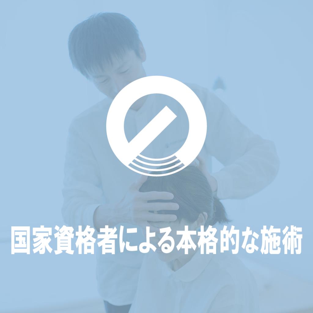 仙台市-宮城野区_norarasense+整体院_国家資格/コ