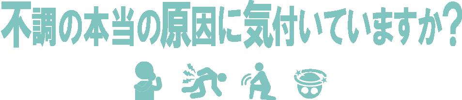 仙台市-宮城野区_norarasense+整体院_キャッチ/コース案内