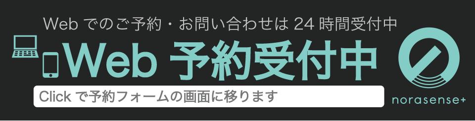 仙台市-宮城野区_norarasense+整体院_Web受付