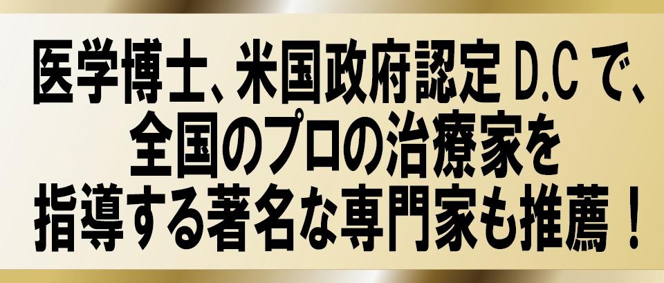 仙台市-宮城野区_norarasense+整体院_推薦者の声/キャッチコピー